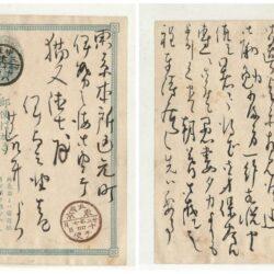 Intero postale Giappone